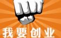 当前做什么生意好?最赚钱的几大行业曝光!-91创业资讯_91招商加盟...